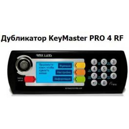Дубликатор KeyMaster PRO 4 RF